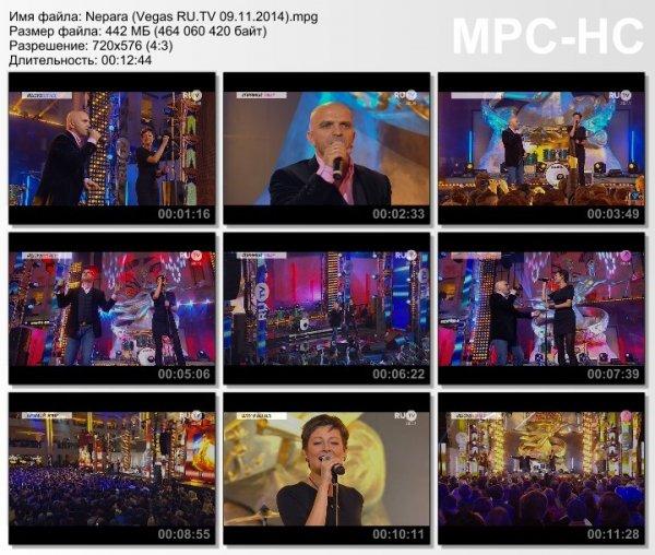 Непара - Плачь И Смотри, Песня О Любви, Бог Тебя Выдумал (Live, Шоу в Вегасе, 2014)