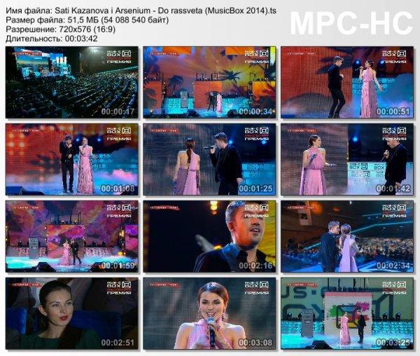 Сати Казанова feat. Arsenium - До Рассвета (Live, Реальная Премия MusicBox, 2014)