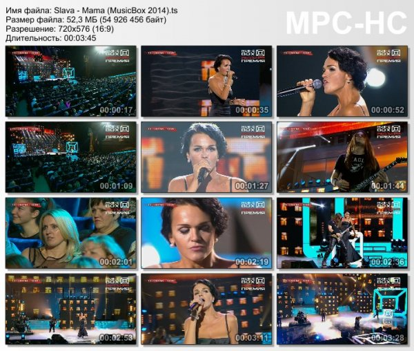 Слава - Мама (Live, Реальная Премия MusicBox, 2014)