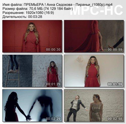 Анна Седокова - Пираньи