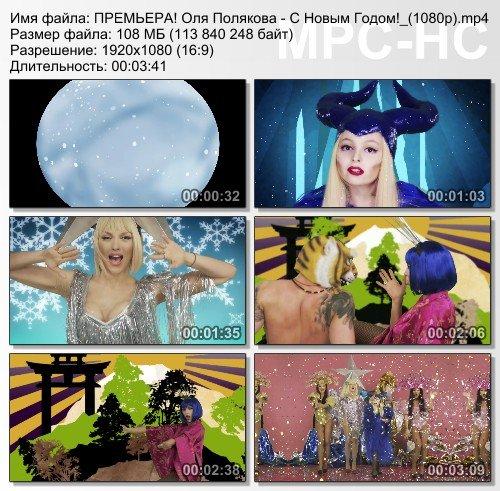 Оля Полякова - С Новым Годом!