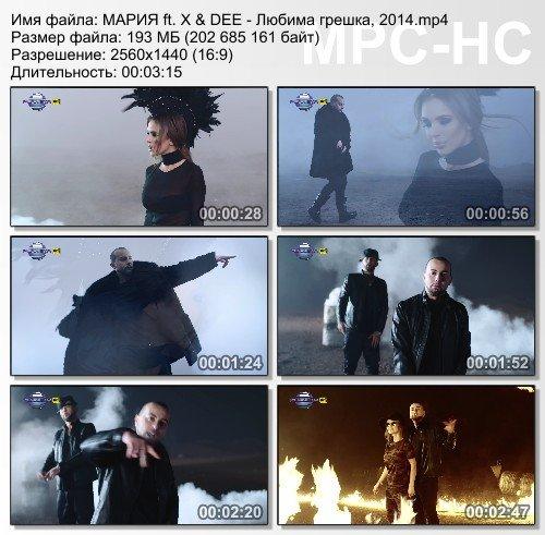 МАРИЯ ft. X & DEE - Любима грешка