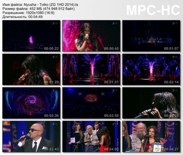 Нюша - Только (Live, Золотой Граммофон, 2014)