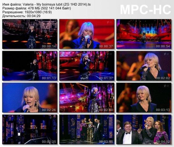 Валерия - Мы Боимся Любить (Live, Золотой Граммофон, 2014)