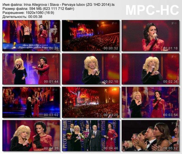 Ирина Аллегрова и Слава - Первая Любовь - Любовь Последняя (Live, Золотой Граммофон, 2014)