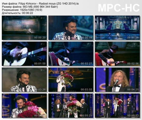 Филипп Киркоров - Радость Моя (Live, Золотой Граммофон, 2014)