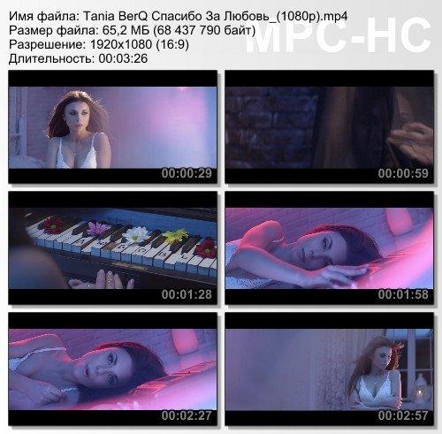 Tania BerQ - Спасибо За Любовь
