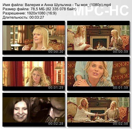 Валерия и Анна Шульгина - Ты моя