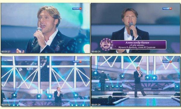 Александр Коган – Я жду звонка (Live, Песня Года 2014)