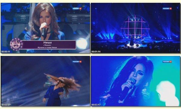Нюша - Только (Live, Песня Года 2015)
