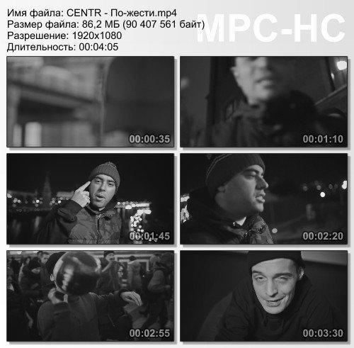 CENTR - По-жести
