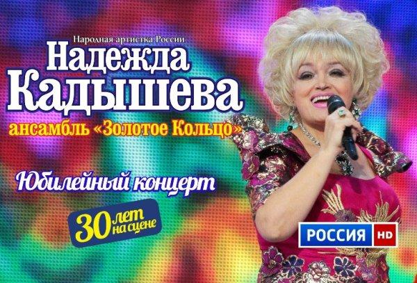 Надежда Кадышева - Юбилейный концерт (2015)