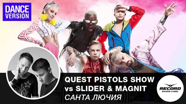 Quest Pistols Show vs Slider & Magnit - Санта Лючия (Dance Version)