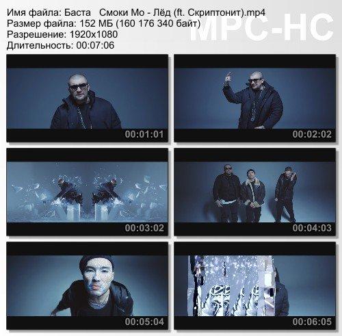 Баста и Смоки Мо ft. Скриптонит - Лёд