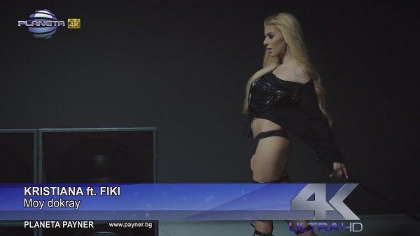Кристиана и Фики - Мой докрай (Full HD 4K)