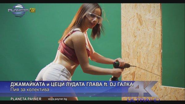 Джамайката и Цеци Лудата Глава ft. DJ Галка - Пия за колектива (Ultra HD 4K)