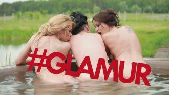 Пающие трусы - Гламур