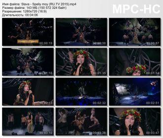Слава - Спелый мой (Live, Премия RU.TV, 2015)