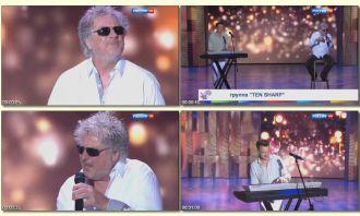 Ten Sharp - You (Live, Славянский базар 2015)