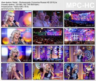 Натали - Шахерезада (Live, Юморина, 2015)