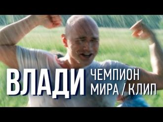 Влади (Каста) - Чемпион мира