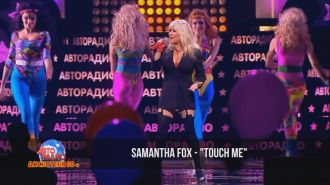 Samantha Fox - Touch Me (Дискотека 80-х 2015)