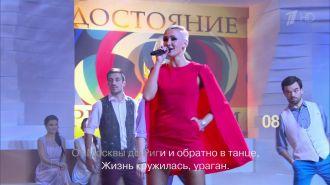 Ксана Сергиенко - По серпантину (Live, Достояние Республики, 2016)