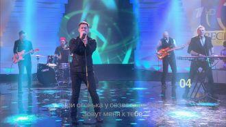 Стас Пьеха - Рига - Москва (Live, Достояние Республики, 2016)