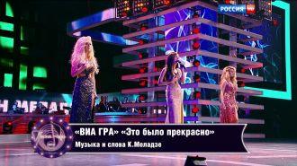 ВИА Гра - Это было прекрасно (Live, Песня Года, 2015)