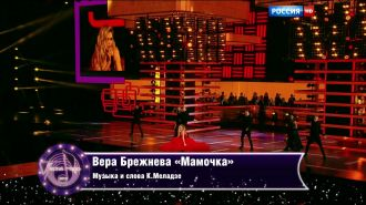 Вера Брежнева - Мамочка (Live, Песня Года, 2015)