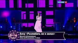 Алсу - Разлюбить не в силах (Live, Песня Года, 2015)