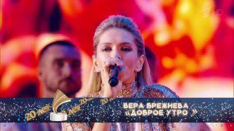 Вера Брежнева - Доброе утро (Live, Золотой Граммофон 20 лет, 2015)