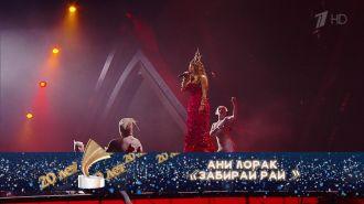 Ани Лорак - Забирай рай (Live, Золотой Граммофон 20 лет, 2015)