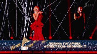 Полина Гагарина - Спектакль окончен (Live, Золотой Граммофон 20 лет, 2015)