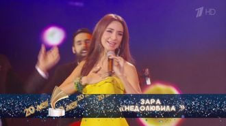 Зара - Недолюбила (Live, Золотой Граммофон 20 лет, 2015)