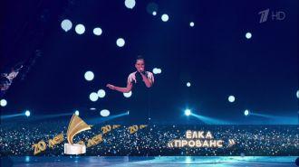 Ёлка - Прованс (Live, Золотой Граммофон 20 лет, 2015)