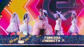 Глюкоза - Невеста (Live, Золотой Граммофон 20 лет, 2015)