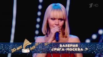 Валерия - Рига-Москва (Live, Золотой Граммофон 20 лет, 2015)