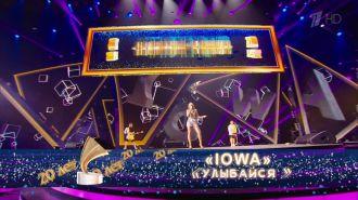 IOWA - Улыбайся (Live, Золотой Граммофон 20 лет, 2015)