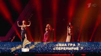 ВИА Гра - Перемирие (Live, Золотой Граммофон 20 лет, 2015)
