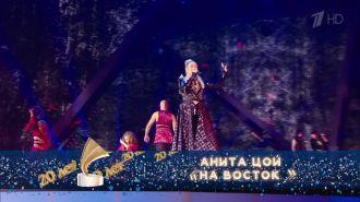 Анита Цой - На восток (Live, Золотой Граммофон 20 лет, 2015)