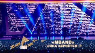 MBAND - Она вернется (Live, Золотой Граммофон 20 лет, 2015)