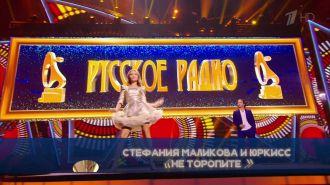Стефания Маликова и Юркисс - Не торопите (Live, Золотой Граммофон 20 лет, 2015)