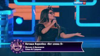 Наташа Королева - Нет слова Я (Live, Песня Года, 2015)