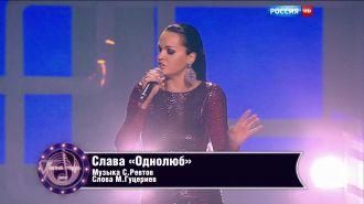 Слава - Однолюб (Live, Песня Года, 2015)
