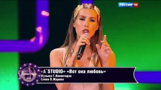 А-Студио - Вот она любовь (Live, Песня Года, 2015)