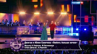Юлия Савичева и Джиган - Любить больше нечем (Live, Песня Года, 2015)