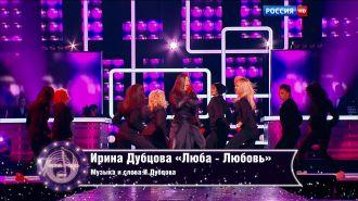 Ирина Дубцова - Люба - Любовь (Live, Песня Года, 2015)
