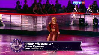 IOWA - Маршрутка (Live, Песня Года, 2015)