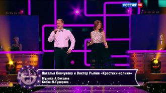 Наталья Сенчукова равным образом Витюся Рыбин - Крестики-нолики (Live, Песня Года, 0015)